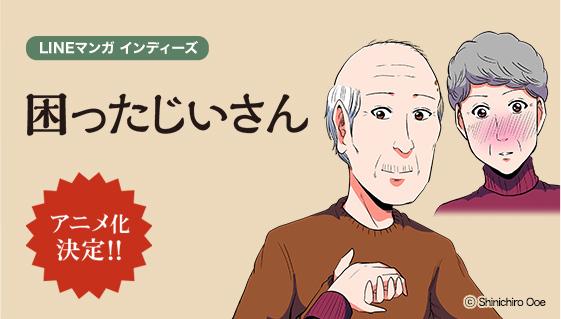 じいさん(CV :日野聡)「じいさんのラブラブ♡スキャット」
