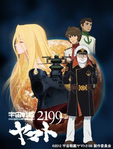 宇宙戦艦ヤマト2199(島大介)