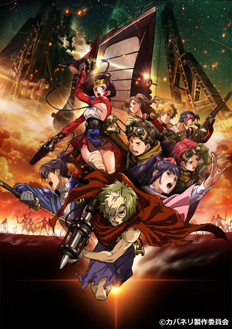 KABANERI OF THE IRON FORTRESS/EGOIST