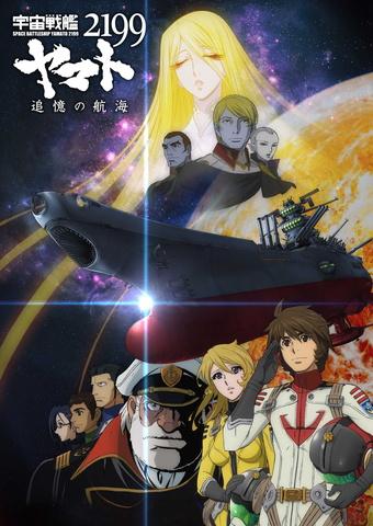 総集編『宇宙戦艦ヤマト2199 追憶の航海』