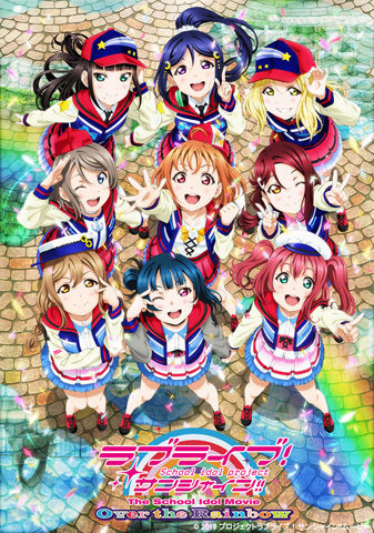 The School Idol Movie Over the Rainbow