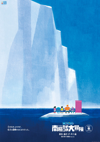 映画ドラえもん のび太の南極カチコチ大冒険(カーラ)