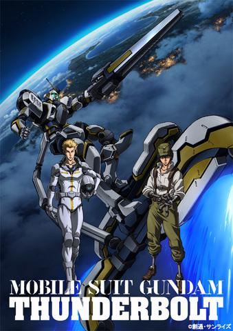 機動戦士ガンダム サンダーボルト(第2シーズン)