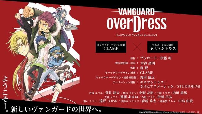 カードファイト!! ヴァンガード overDress