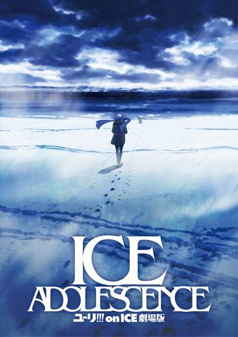 ユーリ!!! on ICE 劇場版 : ICE ADOLESCENCE