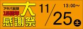アキバ総研15周年大感謝祭