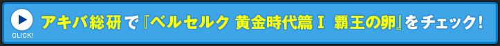 アキバ総研で『ベルセルク 黄金時代篇Ⅰ 覇王の卵』をチェック!