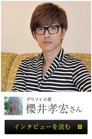 グリフィス役 櫻井孝宏さん インタビュー