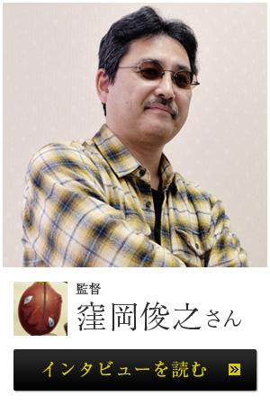監督 窪岡俊之さん インタビュー