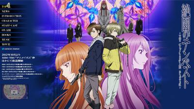 過去のテレビアニメ 2012年9月~...