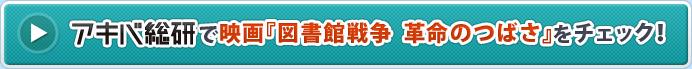アキバ総研で『図書館戦争 革命のつばさ』をチェック!