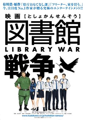 映画『図書館戦争 革命のつばさ』