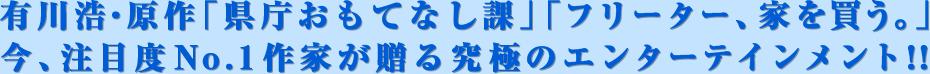 有川浩・原作「県庁おもてなし課」「フリーター、家を買う。」今、注目度No.1作家が贈る究極のエンターテインメント!!