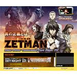 ZETMAN(ゼットマン)