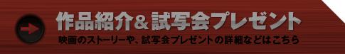 作品紹介&試写会プレゼント