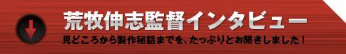 荒牧伸志監督インタビュー