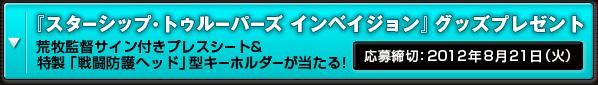 アキバ総研でクリップ&レビューしてグッズプレゼントに応募!