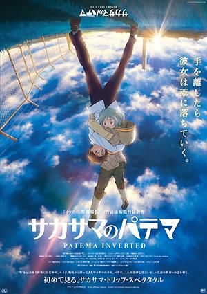 アニメ映画『サカサマのパテマ』シーン06