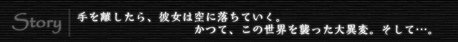 Story ―アニメ映画『サカサマのパテマ』のあらすじ