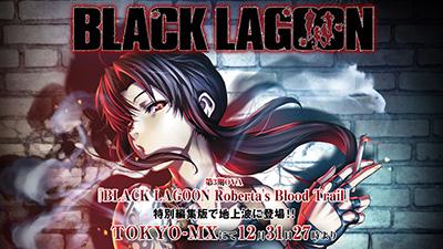 BLACK LAGOON 第3期OVA「Roberta's Blood Trail」特別編集版