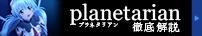planetarian(プラネタリアン)特集