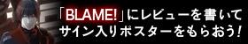 「BLAME!」プレゼントキャンペーン