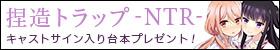 夏アニメ「捏造トラップ-NTR-」キャストサイン入り台本プレゼント