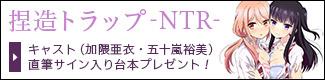 「捏造トラップ-NTR-」キャストサイン入り台本プレゼント
