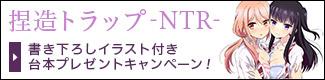 「捏造トラップ-NTR-」プレゼントキャンペーン