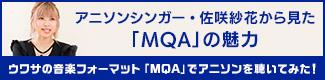 ウワサの音楽フォーマット「MQA」でアニソンを聴いてみた! 第3回