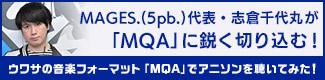 ウワサの音楽フォーマット「MQA」でアニソンを聴いてみた! 第4回