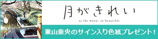 「月がきれい」プレゼントキャンペーン
