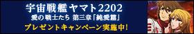 「宇宙戦艦ヤマト2202 愛の戦士たち 第三章」特集