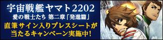 「宇宙戦艦ヤマト2202」プレゼントキャンペーン