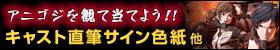 「GODZILLA 決戦機動増殖都市」キャンペーン