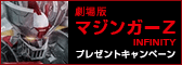 「マジンガーZ/INFINITY」プレゼントキャンペーン