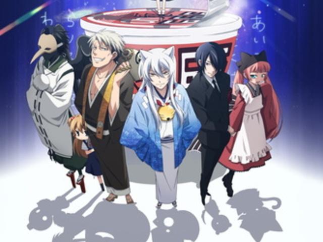 「妖アニメ」お好きですか?