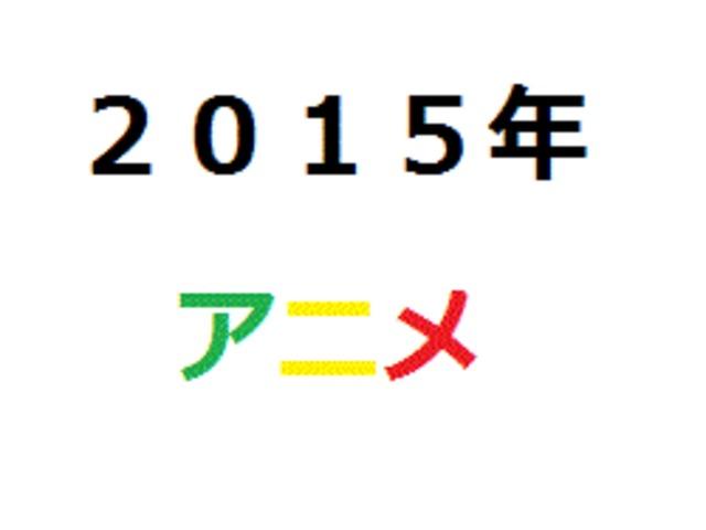 15年アニメ人気投票