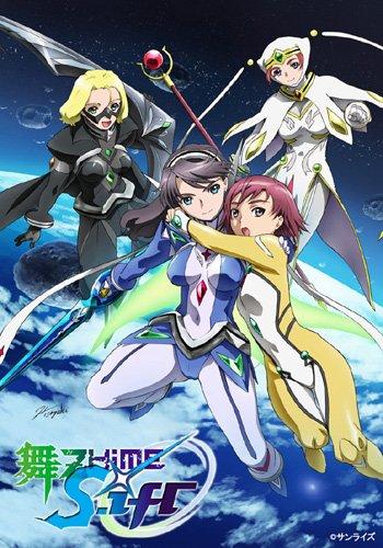 舞-乙HiME 0~S.ifr~ 第3巻
