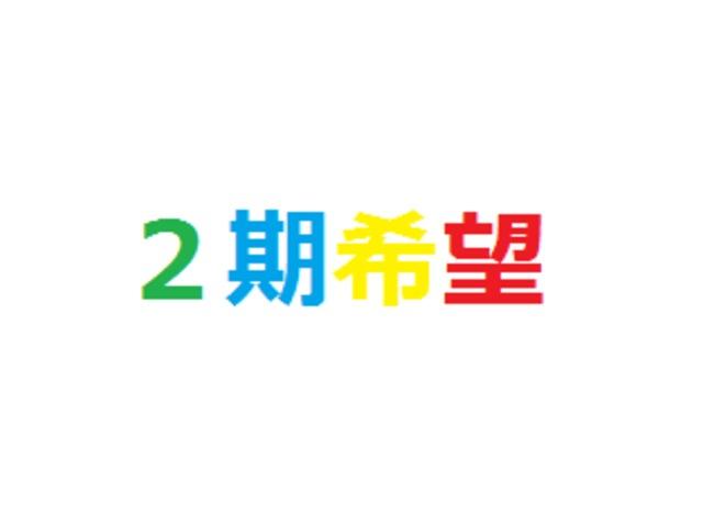2期希望アニメ