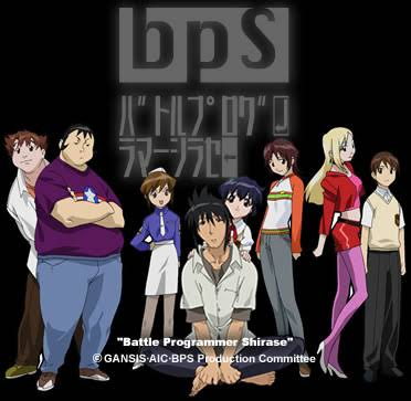 BPS バトルプログラマーシラセ