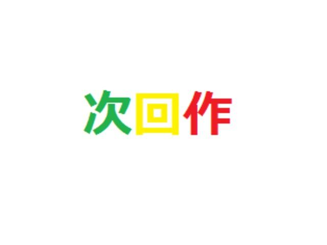 次回作期待アニメ