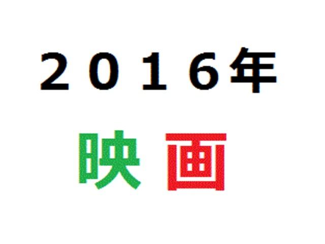 16年アニメ映画人気投票