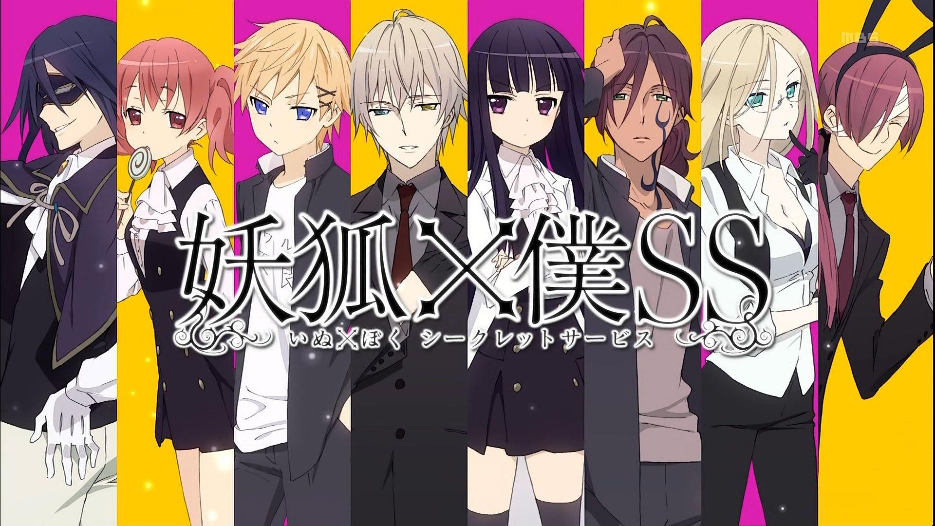 妖狐×僕SS(いぬぼくシークレットサービス)