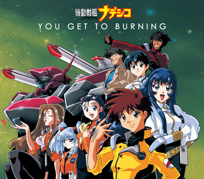 YOU GET TO BURNING/松澤由実