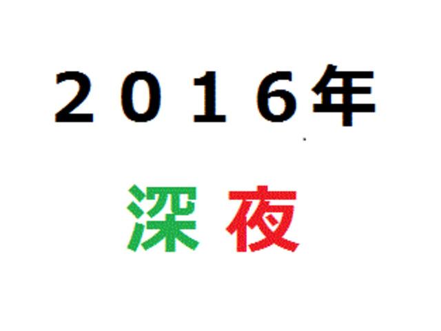 16年深夜アニメ人気投票