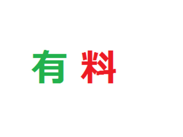有料アニメアンケート