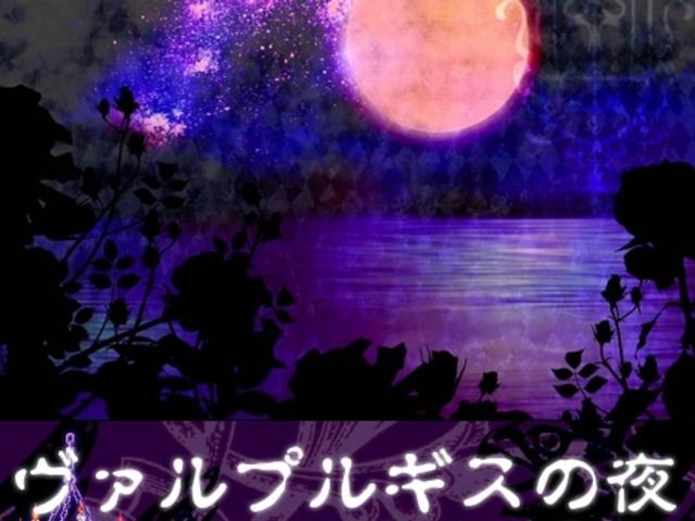 ✨ヴァルプルギスの夜✨ 皆さんの好きな魔女は誰ですか?