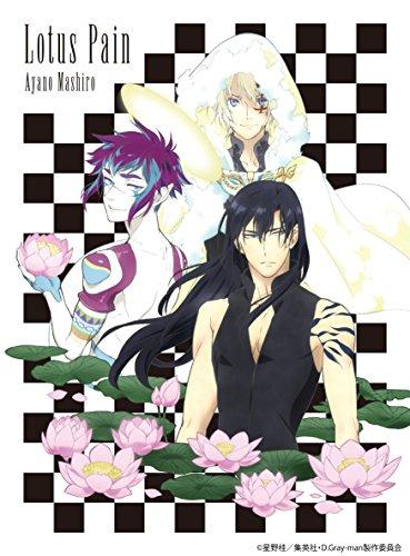 Lotus Pain