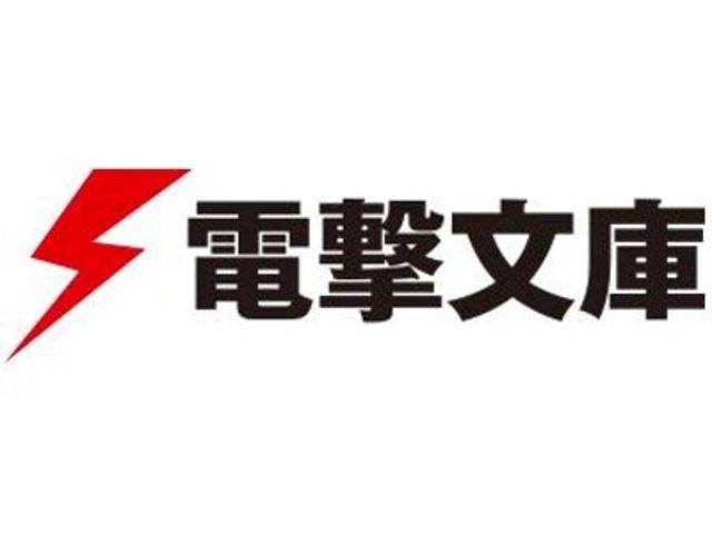 電撃文庫ヒロイン総選挙